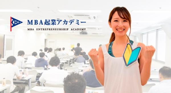 mbaentrepreneurship